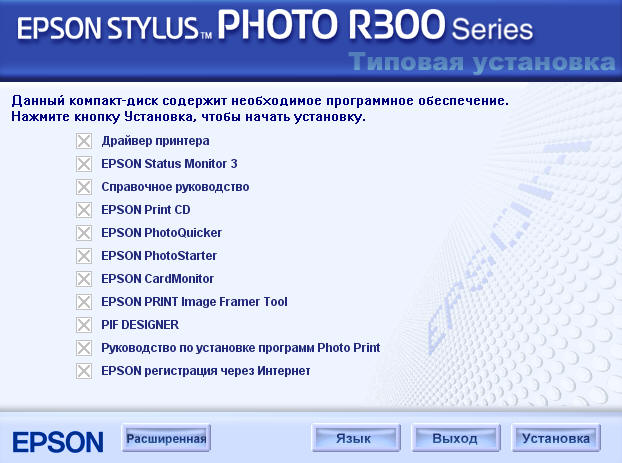 Epson Stylus Photo R300 драйвер Windows 7