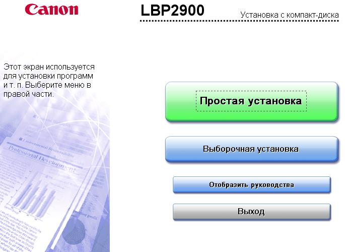 драйвер для принтера сanon lbp 2900